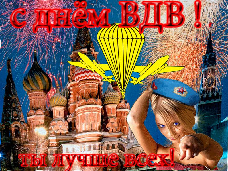 2 августа какой праздник в России - день ВДВ