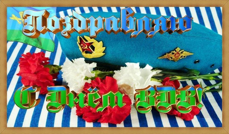 2 августа - день ВДВ