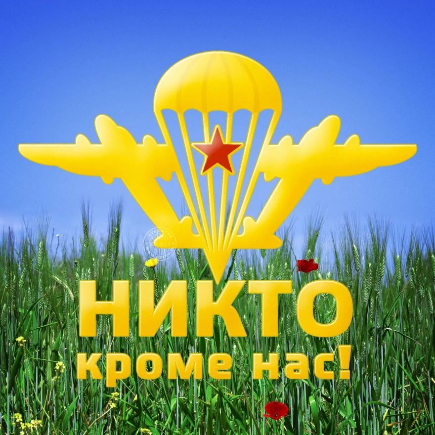 2 августа в России 2020 года - день ВДВ