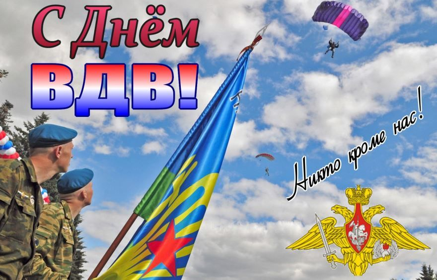 День ВДВ в России - 2 августа