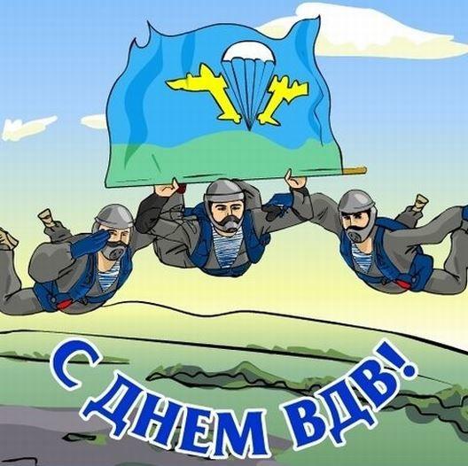 Праздник день ВДВ в России - 2 августа, красивая картинка