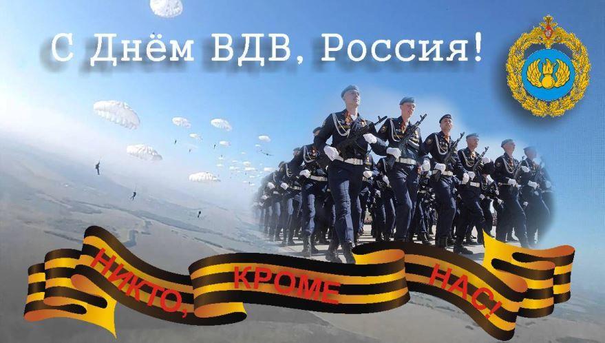 Праздник день ВДВ в России - 2 августа, красивая открытка