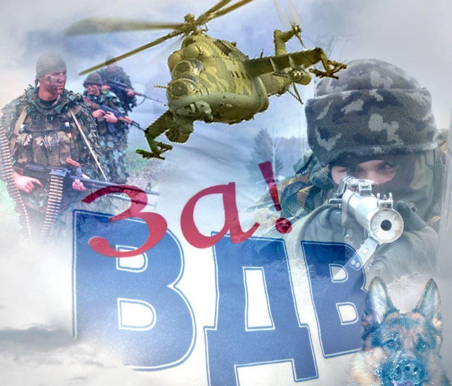 День ВДВ в России, в 2020 году - 2 августа