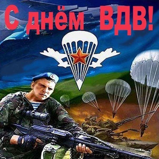 Когда отмечают день ВДВ в России?