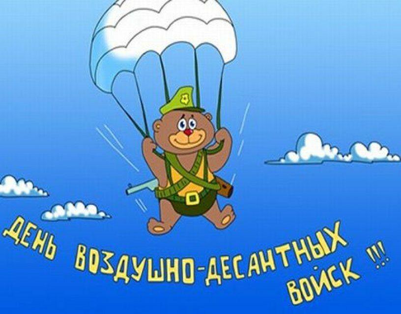 Какого числа день ВДВ в России 2020 года?
