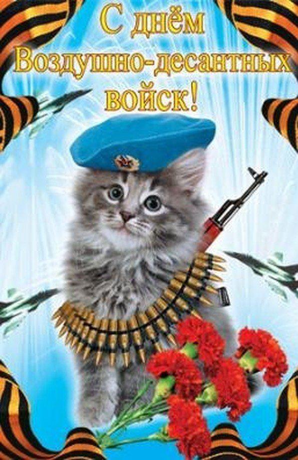 Поздравления с днем ВДВ, открытка прикольная