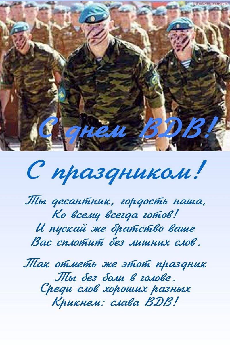 Стихи поздравление с днем ВДВ, открытка