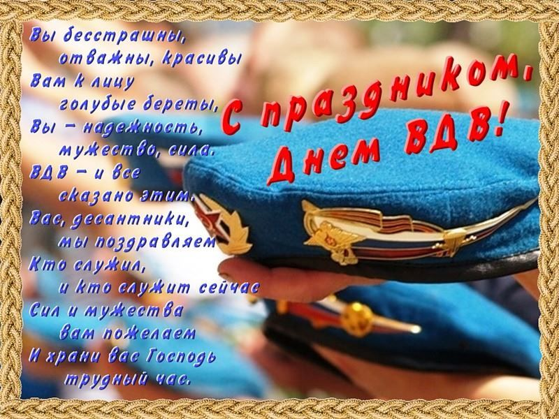 День ВДВ открытки с поздравлением
