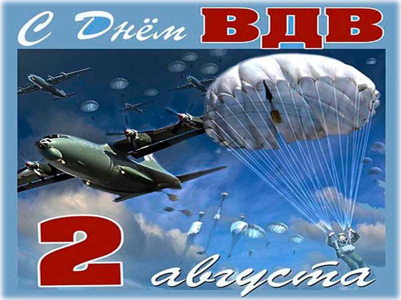 2 августа - день десантника