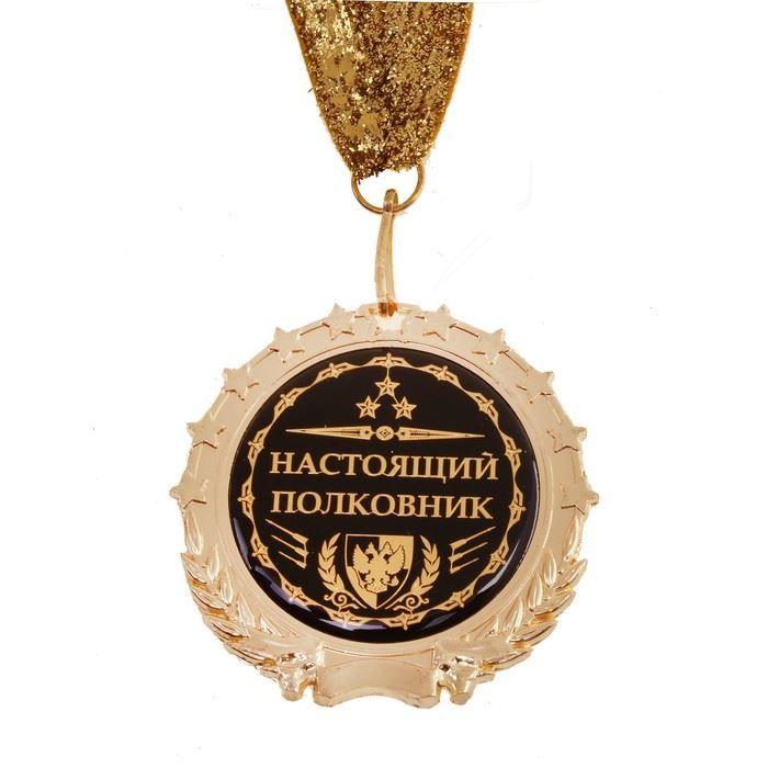 Прикольные подарки на день рождения - Шуточная медаль
