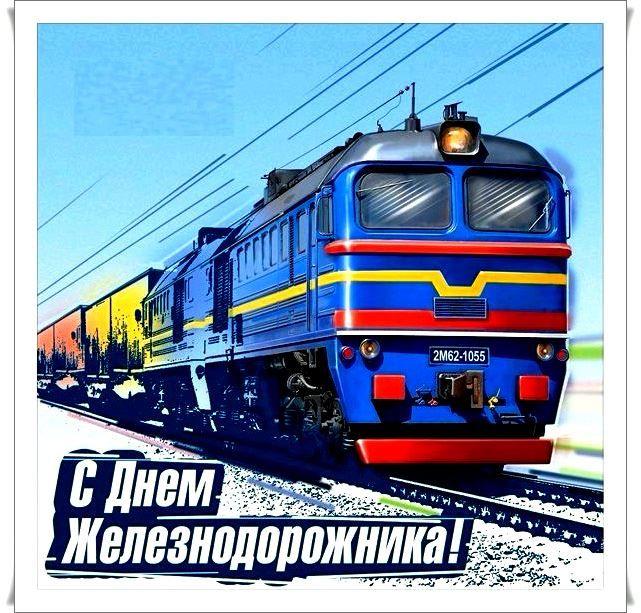 День железнодорожника в России, в 2021 году