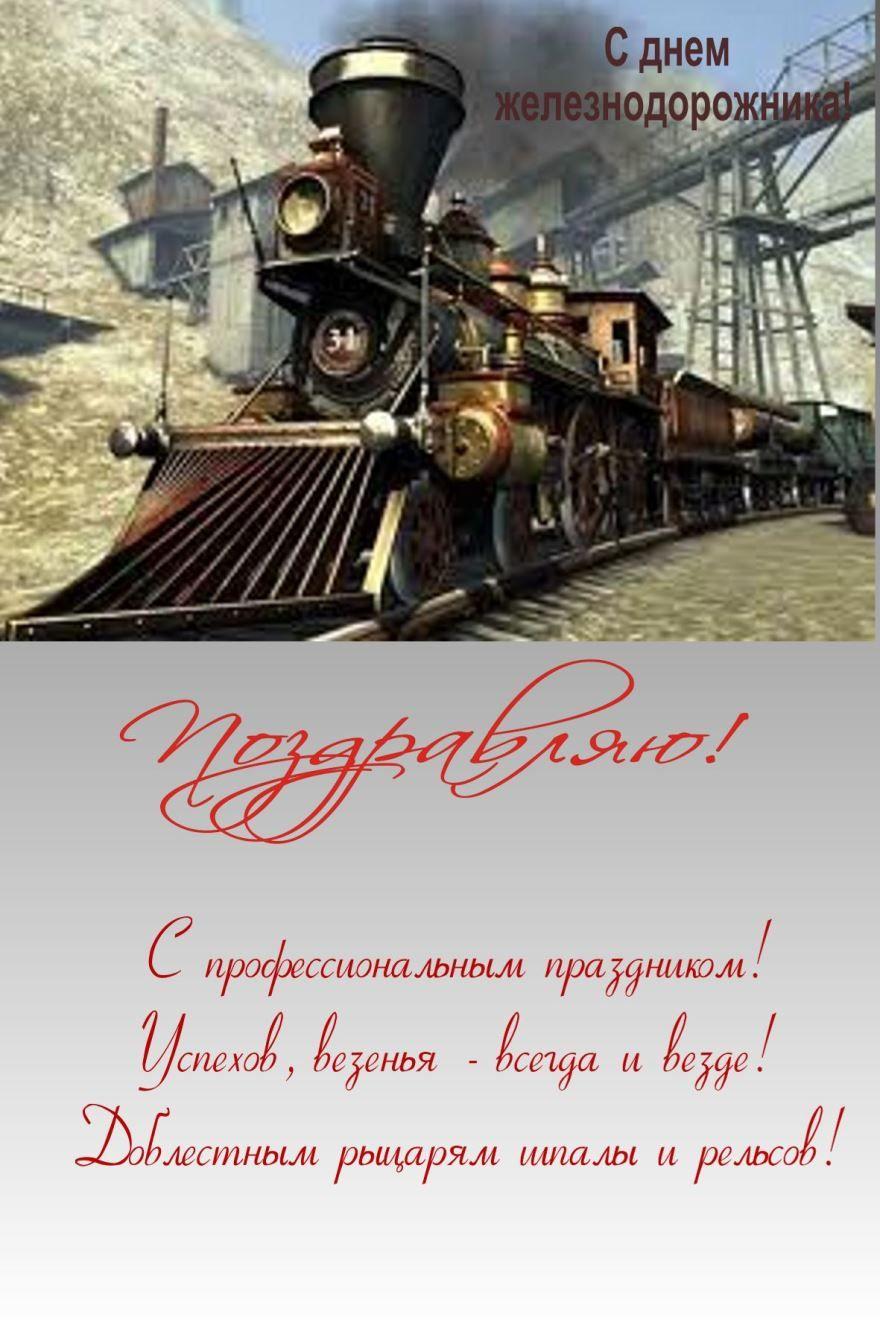 4 августа в России - день железнодорожника