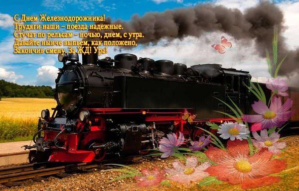 Какого числа день железнодорожника?