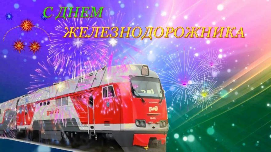 День железнодорожника 2019 какого числа?