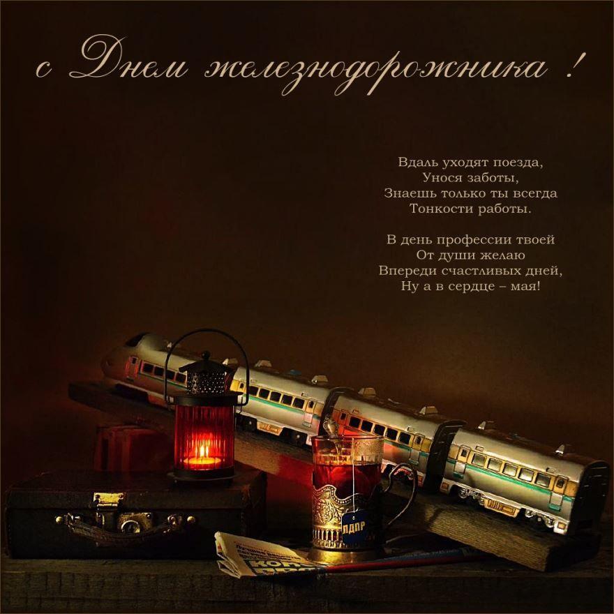 Какого числа день железнодорожника в России?