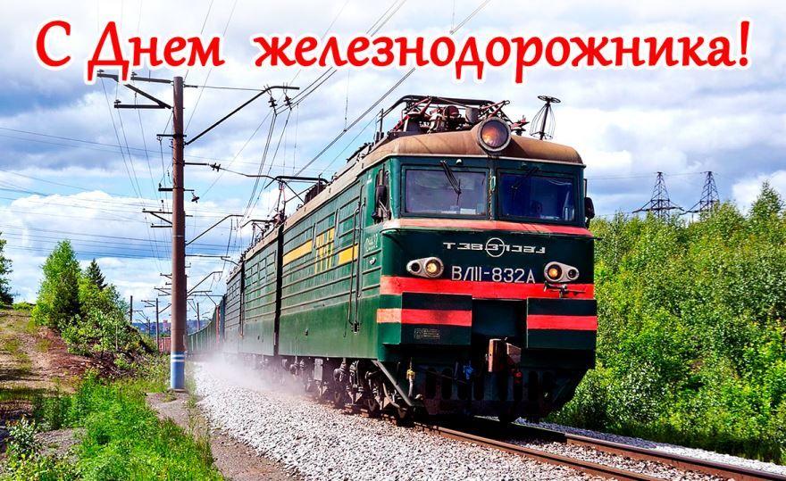 Какого числа отмечают день железнодорожника?