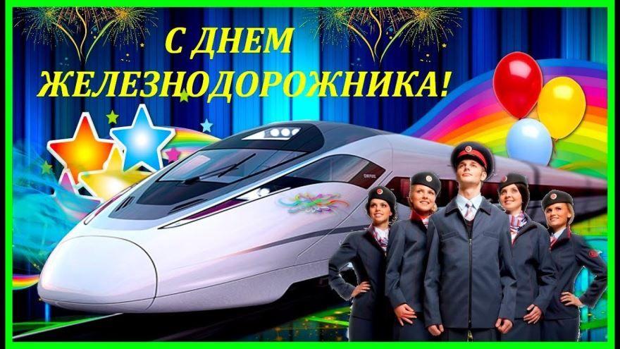 День железнодорожника в 2019 году, в России - 4 августа
