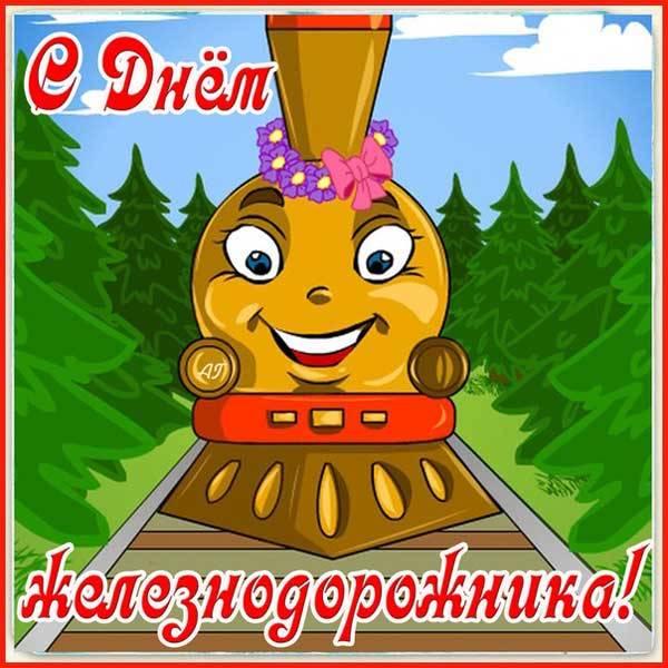 Когда отмечают день железнодорожника в России 2020?