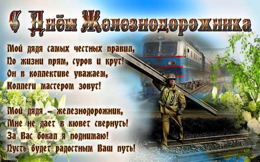 Поздравления с днем железнодорожника, в стихах
