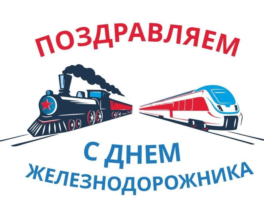 Открытки с днем железнодорожника, бесплатно