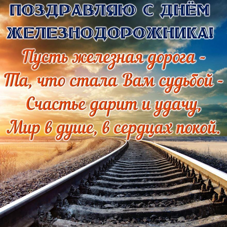 Открытки с днем железнодорожника, поздравление