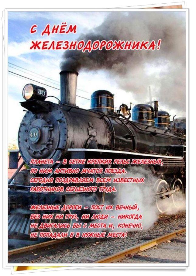 1 августа праздник в России - день железнодорожника