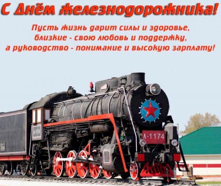 Праздник 1 августа - день железнодорожника