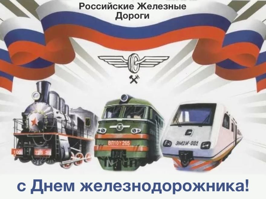 1 августа праздник - день железнодорожника