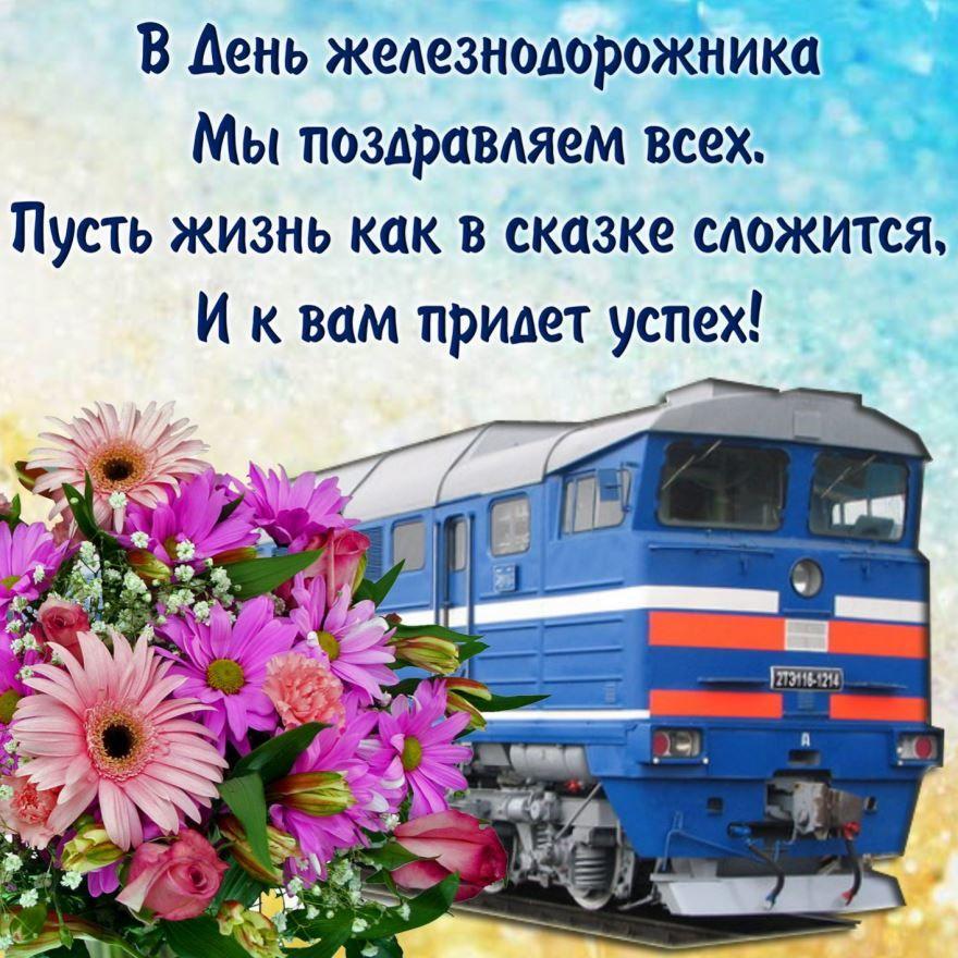 Поздравление с днем железнодорожника, открытка