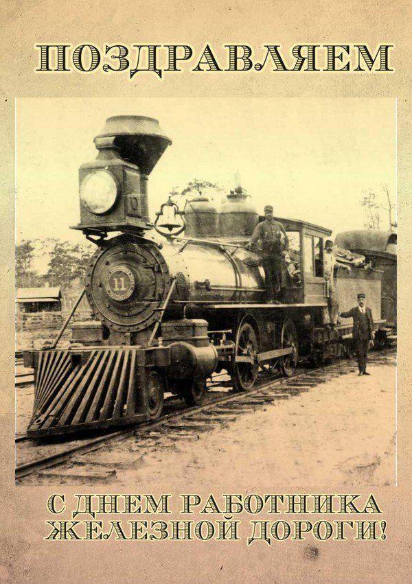 4 августа какой праздник в России - день железнодорожника