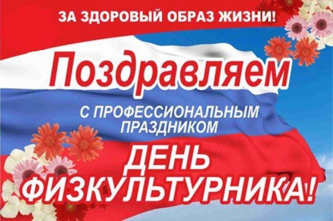 День физкультурника в 2019 году, в России - 10 августа