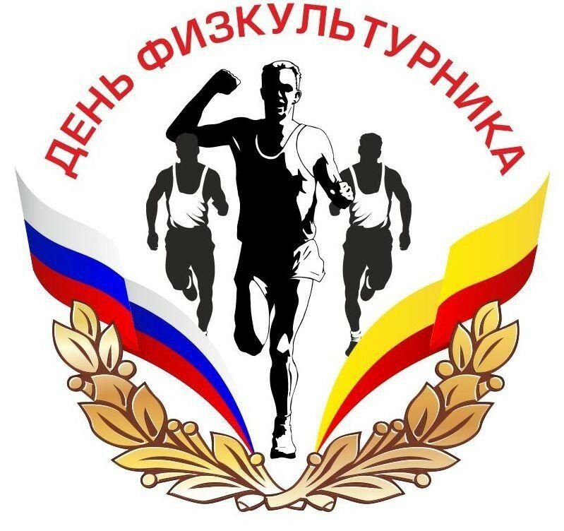 Какого числа день физкультурника в России?