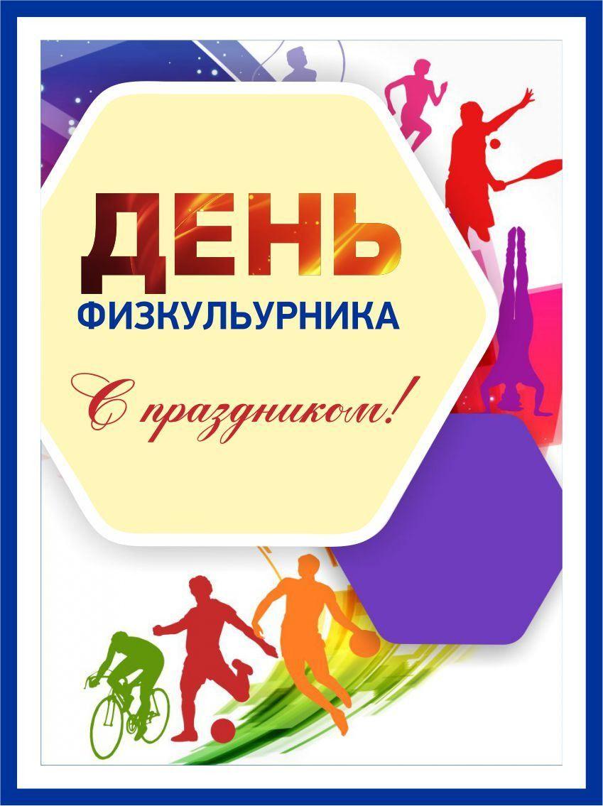 8 августа в 2020 году - день физкультурника