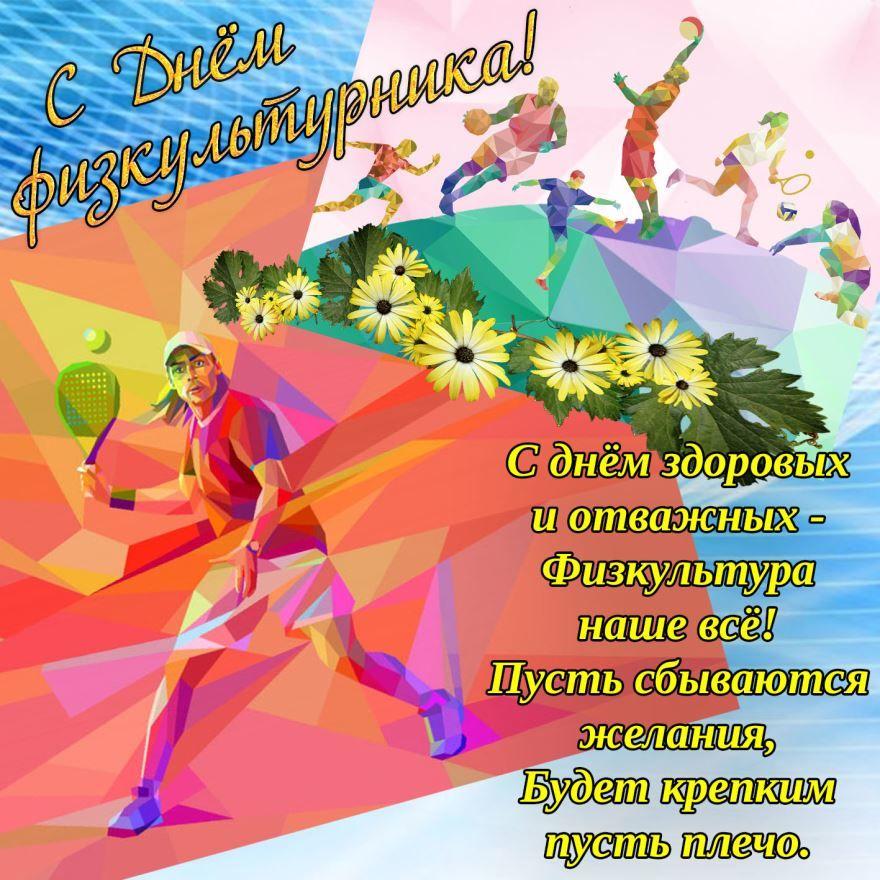 8 августа 2020 года какой праздник в России?