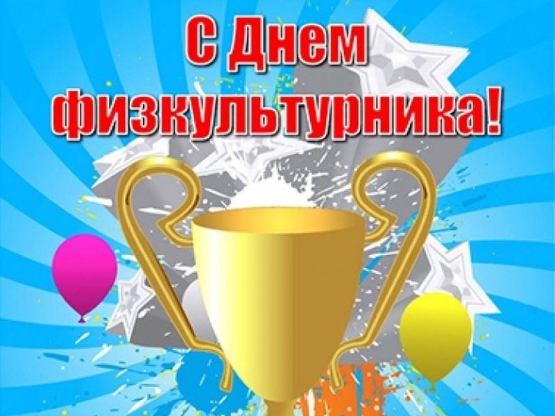 8 августа в России праздник - день физкультурника