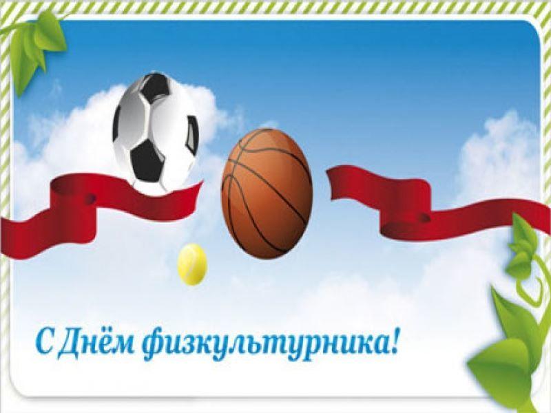 10 августа какой праздник в России - день физкультурника
