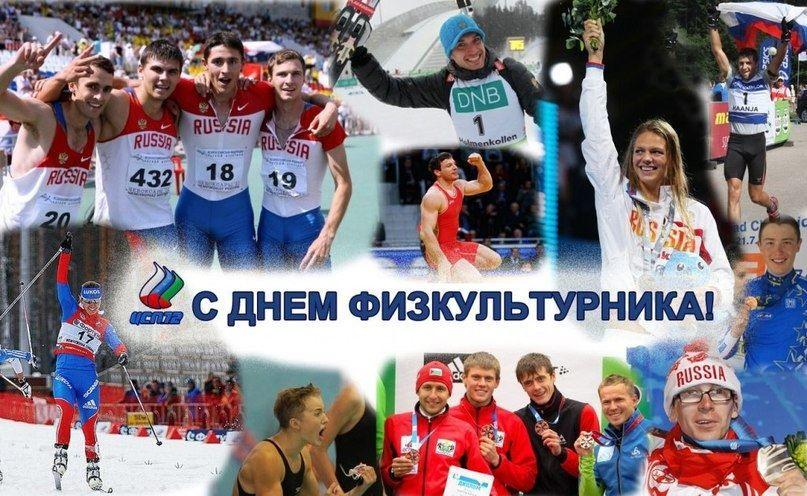 10 августа праздник в России - день физкультурника