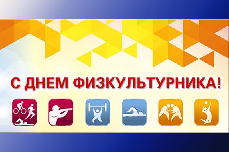 10 августа какой праздник в России?