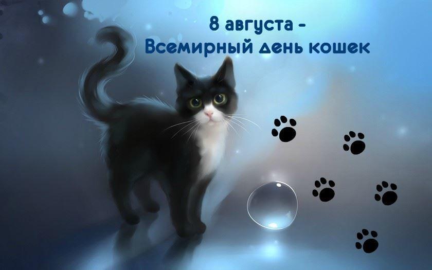 8 августа - Всемирный день кошек, открытка