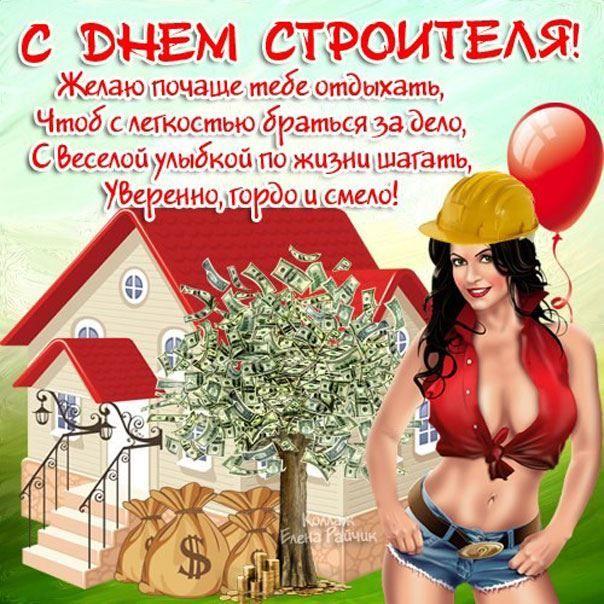 Открытка с праздником на день строителя