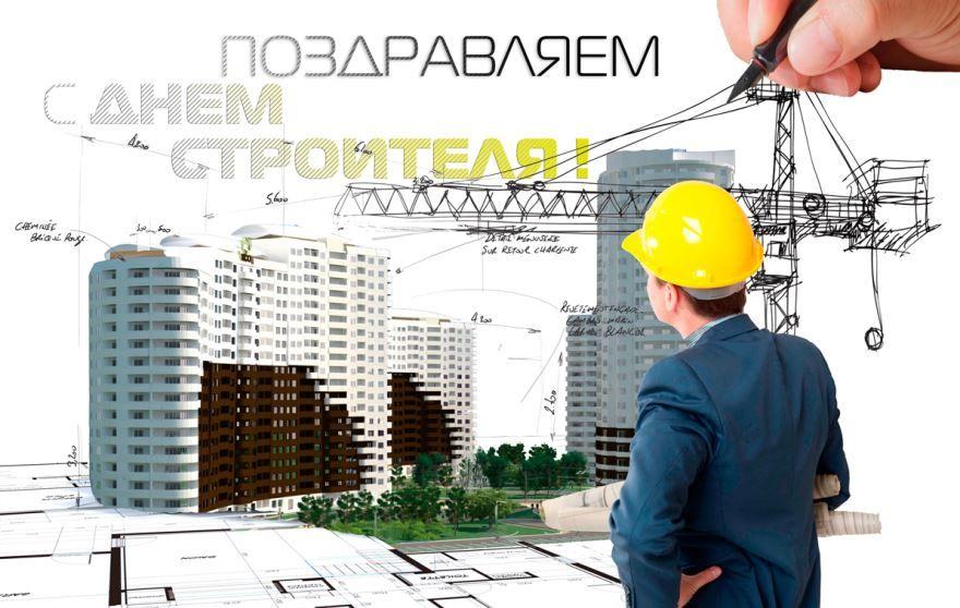 Праздник - день строителя, открытка