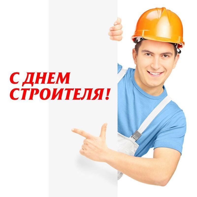 Праздник - день строителя, картинка