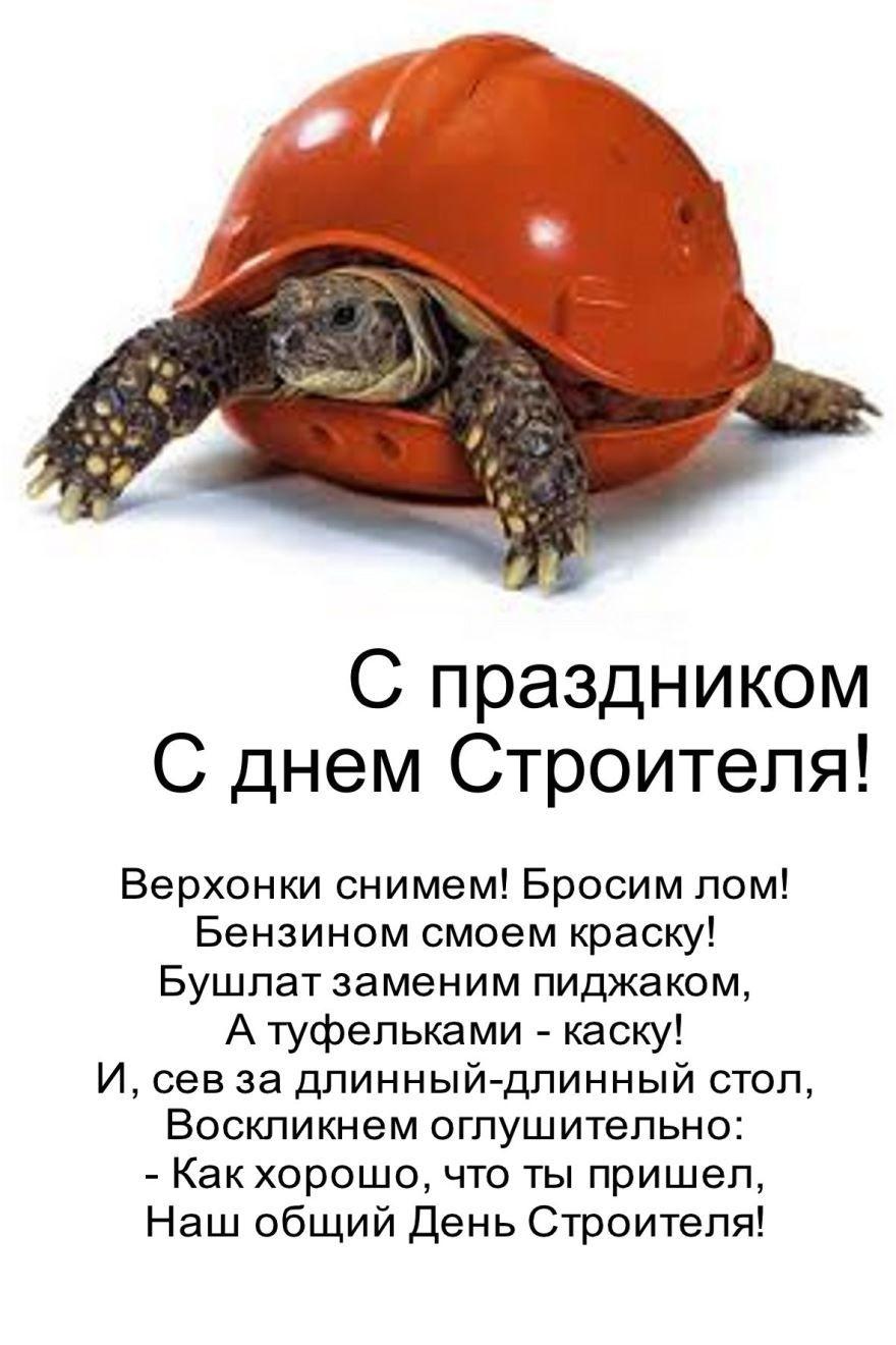 День строителя в России, в 2020 году - 9 августа