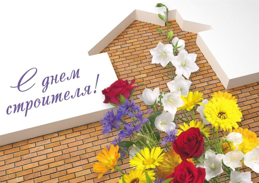 Когда день строителя в России, в 2020 году?