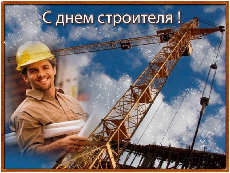Открытка поздравление с днем строителя, бесплатно