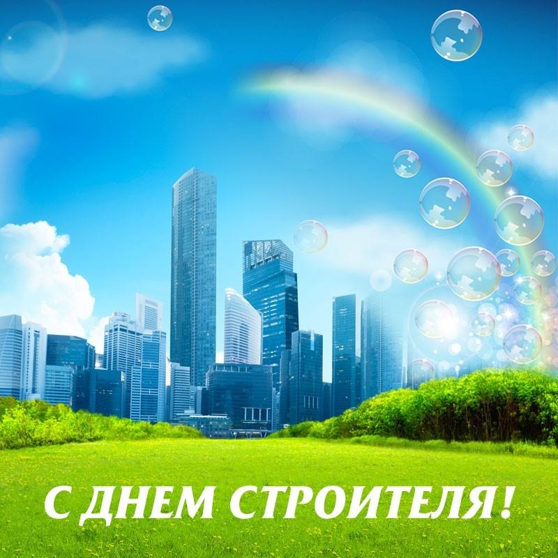 Поздравление с днем строителя, открытка