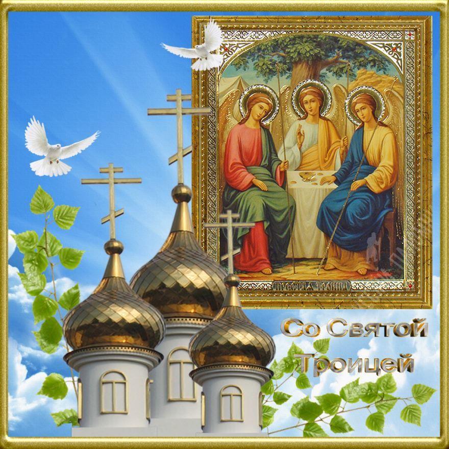 Поздравление с праздником С Днем Святой Троицы