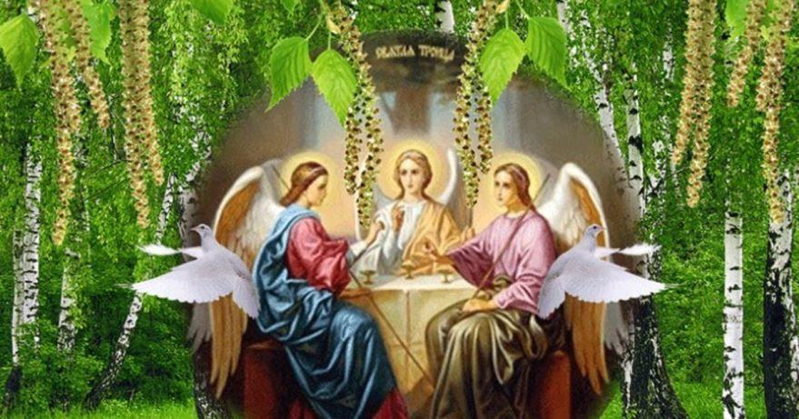 Открытка День Святой Троицы