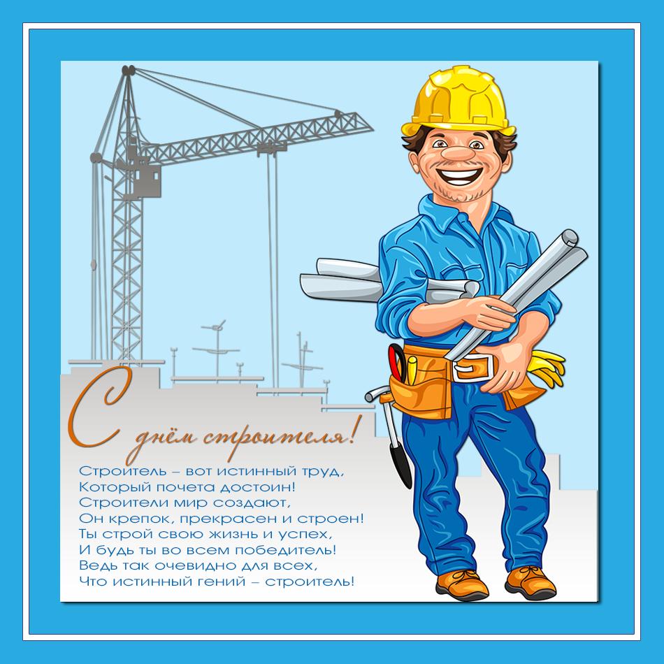 Скачать открытку с днем строителя, бесплатно