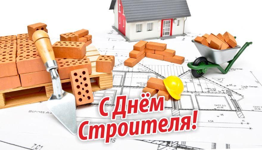 Прикольная открытка с днем строителя, скачать бесплатно